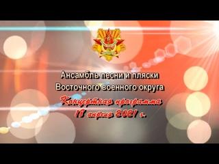 Концерт Ансамбля песни и пляски Восточного Военного округа в Доме офицеров Белогорского гарнизона.