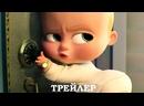 Босс-молокосос The Boss Baby 2017 Трейлер