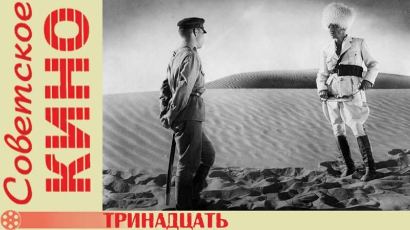 х ф Тринадцать 1936 год