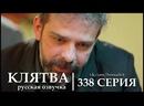 Турецкий сериал Клятва - 338 серия русская озвучка
