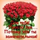 Фотоальбом Миляуши Миннегалиевой