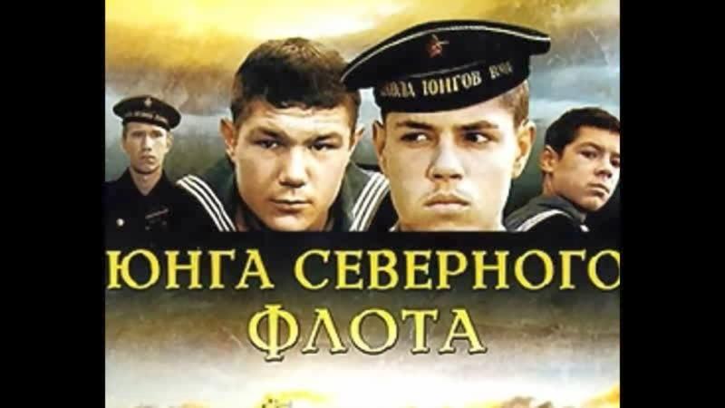 Юнга Северного флота 1973 военная драма реж Владимир Роговой HD 1080