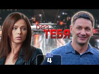 Бeз тe6я / 2021 (мелодрама, детектив). 4 серия из 16 HD