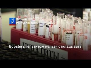 Борьбу с гепатитом нельзя откладывать