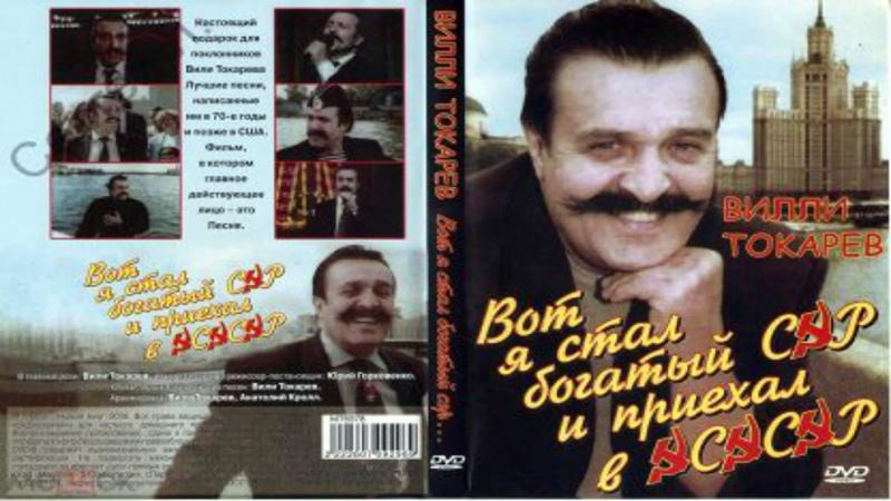 Вилли Токарев в фильме «Вот я стал богатый СЭР и приехал в ЭСЭСЭР»