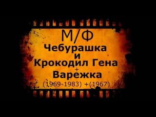 """Кино """"АLive#2218.[Чебурашка и крокодил Гена + Варежка=1969-1983+1967"""" MaximuM"""