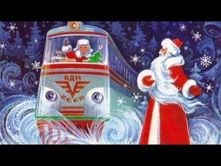 Часть Первая. Дворянский Новый Год или похождения Дедушки Мороза