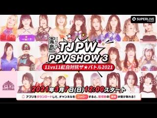 TJPW PPV Show 3: Kohaku Competition The Battle ()