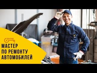 Мастер по ремонту и обслуживанию автомобилей ВУМК