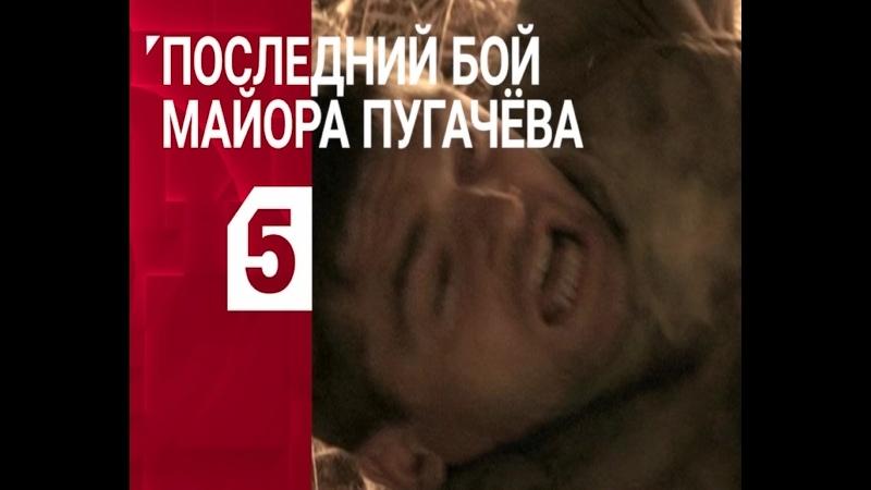 Последний бой майора Пугачёва смотрите на Пятом