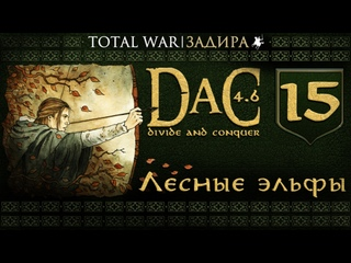 Total War DaC v4.6 [#15] Лесные эльфы • Мод на Medieval II