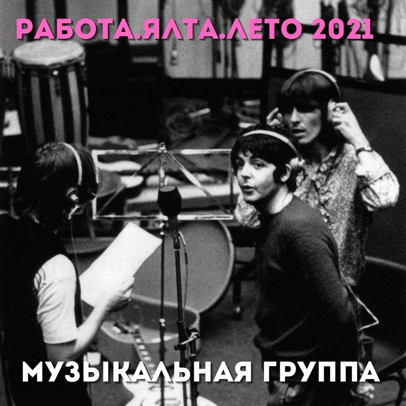 🎼 ВАКАНСИЯ: Музыкальный #CoverBand в КРЫМ