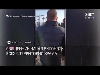 Пьяный священник сорвал отпевание, испугавшись коронавируса. Страх и ненависть в Липецкой области