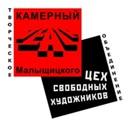Фотоальбом Цеха Свободных-Художникова