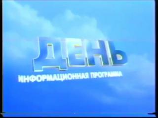 Промежуточная заставка программы День (ТВ ПМР, 1997)