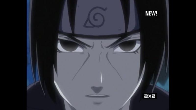 Наруто ТВ 1 серия 131 Просветление Тайна Мангекью Шарингана озвучка от 2х2