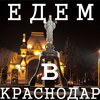 EdemVKrasnodar.ru Переезд на ЮГ. Жизнь на Кубани