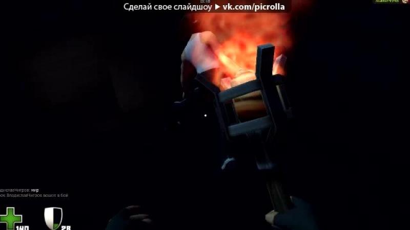 Битвы Контра Сити под музыку фар край 3 джейсн броди Picrolla