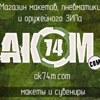 AK74M.com - Пневматика - Макеты оружия - ЗИП