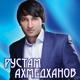 Рустам Ахмедханов - Помни меня