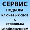 StockKeyword.ru - онлайн ключевалка для стокеров