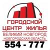 """Агентство недвижимости """"ГЦЖ"""" Великий Новгород"""