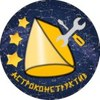 Астроконструктив ✨ Астрология без фатализма