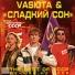 Vasюта & Сладкий сон - На Белом Покрывале Января