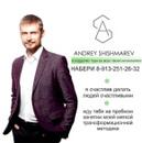 Фотоальбом Андрея Шишмарева