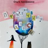 Ольга Арофикина. Приключения Алисы