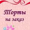 ТОРТЫ НА ЗАКАЗ Ульяновск | Торт от 1100 руб/кг