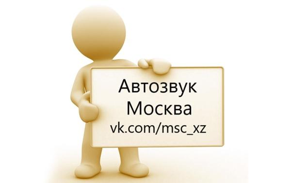Автозвук БУ Москва Питание АЗ Ремонт усилителей | паблик