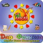 "Мульт Кино Мастерская ""Дар Феникса"""