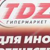 TDZ MARKET