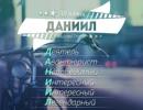 Жулевич Данил | Шымкент | 9