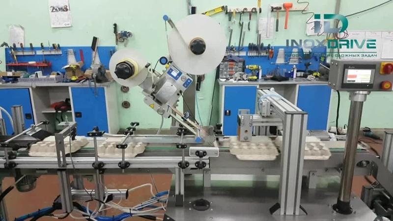 Автоматическая система для нанесения этикеток на яичные лотки