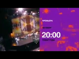 """Товар года 2018"" с участием Стаса Пьехи (анонс)"