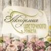 Доставка цветов в Красноярске от А.Ц.Э.