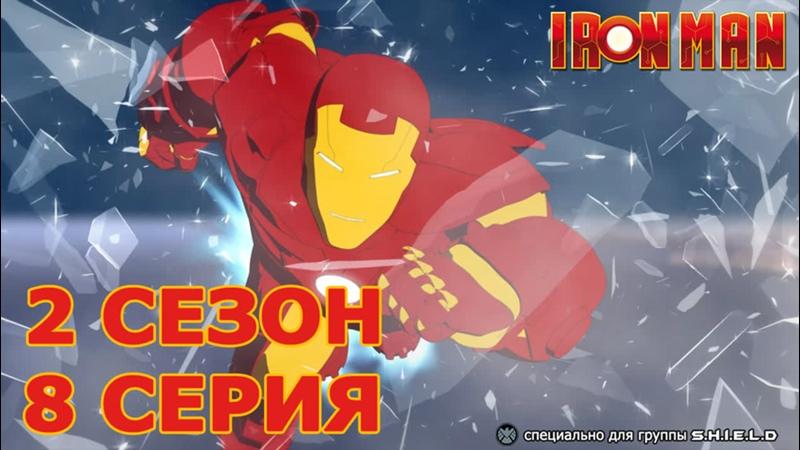 Железный Человек Приключения в Броне 2 Сезон 8 Серия Магия Дума