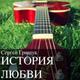 Сергей Грищук - История Любви