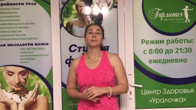 Отзыв Татьяны Варавиной студия йоги и фитнеса Гармония