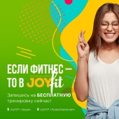 Бесплатная тренировка в JoyFit®