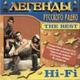 Золотой граммофон 2000 - Hi Fi_За мной