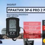 Эхолот Практик ЭР-6 Pro 2 Premium