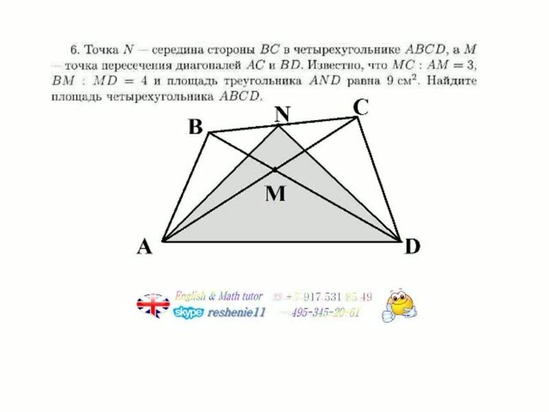 Как решать геометрию на #ДВИ в #МГУ Ломоносова #Математика #Репетиторы Москвы