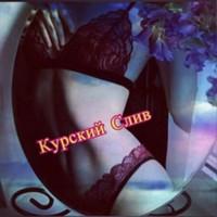Слив Курск Вк