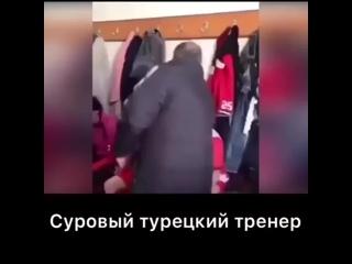 суровый турецкий тренер