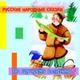 Русские народные сказки - Снегурочка