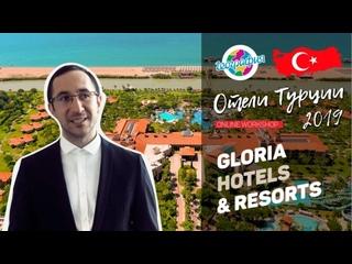 """Глория Хотел 5. Gloria Hotels  Resorts от """"Географии"""""""