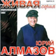 Алмазов Юрий - Лучшие песни шансона